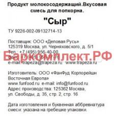 Соленые посыпные сейвори FunFoodCorp.EasternEurope SpicyMix сыр